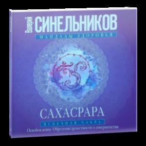 mandala_zdorovija_sahasrara_kniga