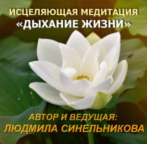 медитация дыхание жизни