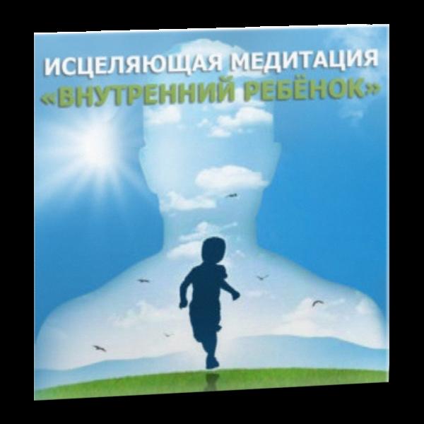 meditatsija_vnutrennij_rebenok
