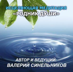 rodnik_dushi_meditazija