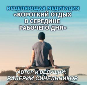korotkij_otdih_v_seredine_rabochego_dnja