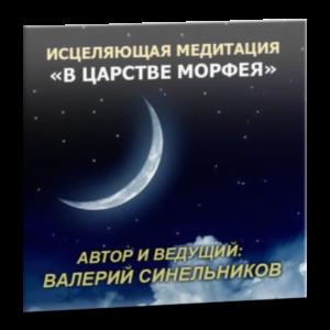 meditatsija_v_tsarstve_morfeja