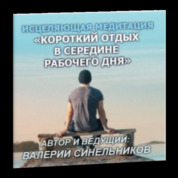otdih_rabochim_dnjem