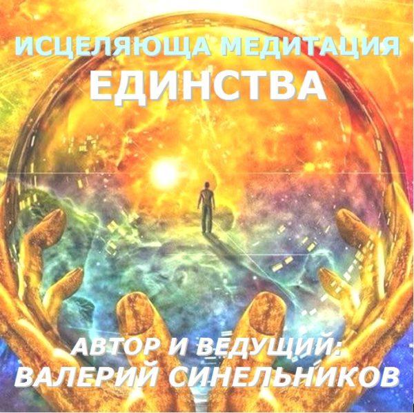 iszeljaushaja_meditazija_edinstva_s
