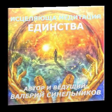 iszeljayshaja_meditazija_edinstva