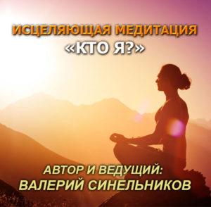 медитация_кто_я
