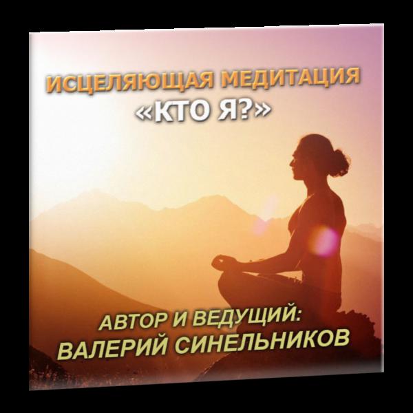 meditazija_kto_ja