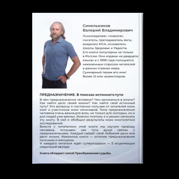 kniga_sinelnikova_prednaznachenije_oborot